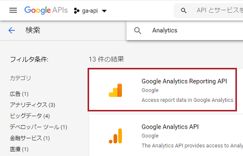 Google Analytics Reporting API の選択