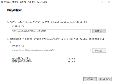 ADK] Windows ADK for Windows 10 (version 1809) の