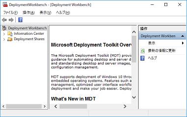 MDT] Microsoft Deployment Toolkit を使用したOSイメージ展開 - bnote